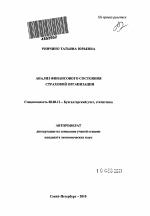 Анализ финансового состояния страховой организации тема научной  Анализ финансового состояния страховой организации тема автореферата по экономике скачайте бесплатно автореферат диссертации в