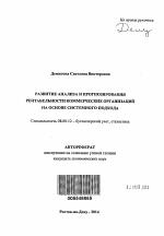 Развитие анализа и прогнозирования рентабельности коммерческих  Развитие анализа и прогнозирования рентабельности коммерческих организаций на основе системного подхода тема автореферата по экономике