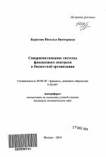 Совершенствование системы финансового контроля в бюджетной  Совершенствование системы финансового контроля в бюджетной организации тема автореферата по экономике скачайте бесплатно автореферат