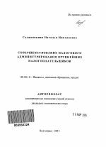 Налоговое администрирование крупнейших налогоплательщиков диссертация 7955