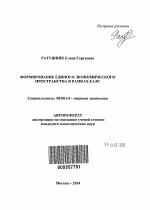 Формирование единого экономического пространства в рамках ЕАЭС  Автореферат диссертации по теме Формирование единого экономического пространства в рамках ЕАЭС