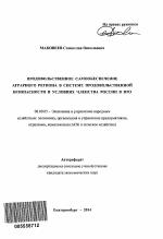 Продовольственное самообеспечение аграрного региона в системе   диссертации по теме Продовольственное самообеспечение аграрного региона в системе продовольственной безопасности в условиях членства России в ВТО