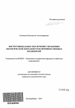 Институциональное обеспечение управления экологической  Автореферат диссертации по теме Институциональное обеспечение управления экологической деятельностью производственных предприятий