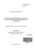Развитие методики экономического анализа диагностики и  Автореферат диссертации по теме Развитие методики экономического анализа диагностики и предупреждения банкротства организаций