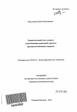 Управленческий учет и анализ в организациях розничной торговли  Автореферат диссертации по теме Управленческий учет и анализ в организациях розничной торговли продовольственными товарами