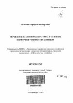 Управление развитием АПК региона в условиях всемирной торговой  Автореферат диссертации по теме Управление развитием АПК региона в условиях всемирной торговой организации