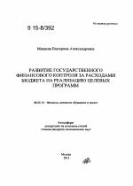 Развитие государственного финансового контроля за расходами  Автореферат диссертации по теме Развитие государственного финансового контроля за расходами бюджета на реализацию целевых программ