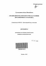 Организация бухгалтерского учета на условиях дистанционного  Автореферат диссертации по теме Организация бухгалтерского учета на условиях дистанционного аутсорсинга