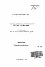 Развитие акцизного налогообложения в Российской Федерации тема  Развитие акцизного налогообложения в Российской Федерации тема автореферата по экономике скачайте бесплатно автореферат диссертации