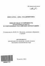 Финансовая устойчивость и факторы ее роста в современных  Автореферат диссертации по теме Финансовая устойчивость и факторы ее роста в современных российских корпорациях