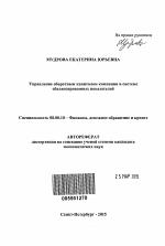 Управление оборотным капиталом компании в системе сбалансированных  Автореферат диссертации по теме Управление оборотным капиталом компании в системе сбалансированных показателей