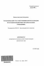 Управленческий учет и внутренний контроль доходов и расходов в  Автореферат диссертации по теме Управленческий учет и внутренний контроль доходов и расходов в бюджетных образовательных учреждениях