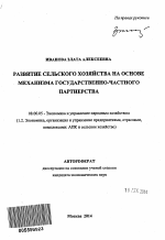 Развитие сельского хозяйства на основе механизма государственно  Автореферат диссертации по теме Развитие сельского хозяйства на основе механизма государственно частного партнерства