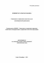 Самооценка в управлении качеством услуг некоммерческой организации  Автореферат диссертации по теме Самооценка в управлении качеством услуг некоммерческой организации