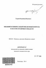 Внешний муниципальный финансовый контроль в системе публичных  Автореферат диссертации по теме Внешний муниципальный финансовый контроль в системе публичных финансов