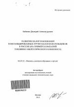 Развитие налогообложения консолидированных групп  Автореферат диссертации по теме Развитие налогообложения консолидированных групп налогоплательщиков в России