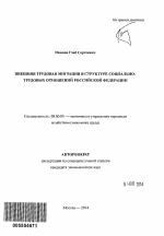 Внешняя трудовая миграция в структуре социально трудовых отношений  Автореферат диссертации по теме Внешняя трудовая миграция в структуре социально трудовых отношений Российской Федерации