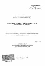 Управление надежностью цепей поставок в логистике снабжения тема  Автореферат диссертации по теме Управление надежностью цепей поставок в логистике снабжения