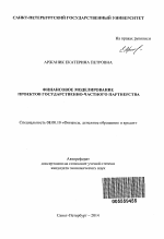 Финансовое моделирование проектов государственно частного  Автореферат диссертации по теме Финансовое моделирование проектов государственно частного партнерства