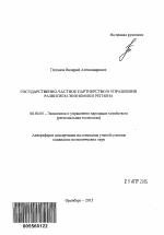 Государственно частное партнерство в управлении развитием  Автореферат диссертации по теме Государственно частное партнерство в управлении развитием экономики региона