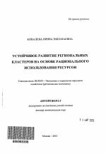 Устойчивое развитие региональных кластеров на основе рационального  Автореферат диссертации по теме Устойчивое развитие региональных кластеров на основе рационального использования ресурсов