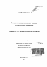 Совершенствование организационного механизма кадастровой оценки  Автореферат диссертации по теме Совершенствование организационного механизма кадастровой оценки недвижимости