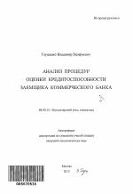 Анализ процедур оценки кредитоспособности заемщика коммерческого  Автореферат диссертации по теме Анализ процедур оценки кредитоспособности заемщика коммерческого банка