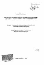 Прогнозирование развития предпринимательских структур в условиях  Автореферат диссертации по теме Прогнозирование развития предпринимательских структур в условиях глобализации экономики