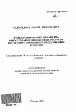 Функционирование механизма формирования финансовых ресурсов  Автореферат диссертации по теме Функционирование механизма формирования финансовых ресурсов ипотечного жилищного кредитования в России