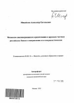 Механизм синдицированного кредитования в крупных частных  Автореферат диссертации по теме Механизм синдицированного кредитования в крупных частных российских банках и направления его совершенствования