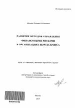 Развитие методов управления финансовыми рисками в организациях  Автореферат диссертации по теме Развитие методов управления финансовыми рисками в организациях нефтесервиса