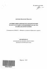 Активизация банковского кредитования малого и среднего  Автореферат диссертации по теме Активизация банковского кредитования малого и среднего предпринимательства в Байкальском регионе