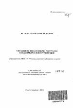 Управление финансовыми ресурсами в некоммерческой организации  Управление финансовыми ресурсами в некоммерческой организации тема автореферата по экономике скачайте бесплатно автореферат диссертации