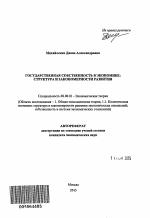 Государственная собственность в экономике тема научной работы  Государственная собственность в экономике тема автореферата по экономике скачайте бесплатно автореферат диссертации в экономической