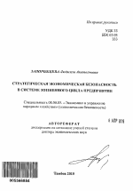 Стратегическая экономическая безопасность в системе жизненного  Автореферат диссертации по теме Стратегическая экономическая безопасность в системе жизненного цикла предприятия