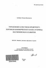 Управление качеством кредитного портфеля коммерческого банка в  Автореферат диссертации по теме Управление качеством кредитного портфеля коммерческого банка в период посткризисного развития
