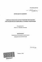 Совершенствование систем управления персоналом в транснациональных  Автореферат диссертации по теме Совершенствование систем управления персоналом в транснациональных компаниях в условиях глобализации