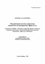 Модернизация системы управления персоналом на предприятиях сферы  Автореферат диссертации по теме Модернизация системы управления персоналом на предприятиях сферы услуг