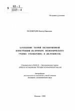 Зарождение теорий несовершенной конкуренции тема научной работы  Зарождение теорий несовершенной конкуренции тема автореферата по экономике скачайте бесплатно автореферат диссертации в экономической