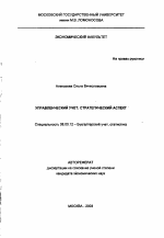 Управленческий учет тема научной работы скачать автореферат  Управленческий учет тема автореферата по экономике скачайте бесплатно автореферат диссертации в экономической библиотеке