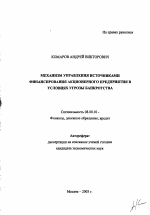 Механизм управления источниками финансирования акционерного  Автореферат диссертации по теме Механизм управления источниками финансирования акционерного предприятия в условиях угрозы банкротства