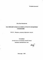 Российский ломбард в инфраструктуре кредитных отношений - тема автореферата  по экономике, скачайте бесплатно автореферат диссертации edad3b49a94