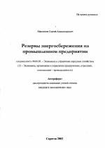 Резервы энергосбережения на промышленном предприятии тема  Резервы энергосбережения на промышленном предприятии тема автореферата по экономике скачайте бесплатно автореферат диссертации в