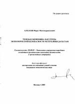Теневая экономика как угроза экономической безопасности Республики  Теневая экономика как угроза экономической безопасности Республики Дагестан тема автореферата по экономике скачайте бесплатно