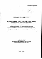 Корпоративное управление предприятиями химической промышленности  Корпоративное управление предприятиями химической промышленности тема автореферата по экономике скачайте бесплатно автореферат диссертации в