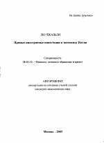 Прямые иностранные инвестиции в экономику Китая тема научной  Прямые иностранные инвестиции в экономику Китая тема автореферата по экономике скачайте бесплатно автореферат диссертации