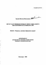 Негосударственные фонды в сфере социального обеспечения населения  Негосударственные фонды в сфере социального обеспечения населения России тема автореферата по экономике скачайте бесплатно