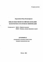 Финансовые риски российских компаний экспортеров и стратегия их  Финансовые риски российских компаний экспортеров и стратегия их минимизации тема автореферата по экономике