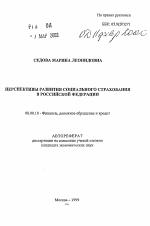 Перспективы развития социального страхования в Российской  Перспективы развития социального страхования в Российской Федерации тема автореферата по экономике скачайте бесплатно автореферат