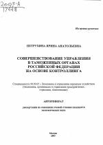 Совершенствование управления в таможенных органах Российской  Совершенствование управления в таможенных органах Российской Федерации на основе контроллинга тема автореферата по экономике